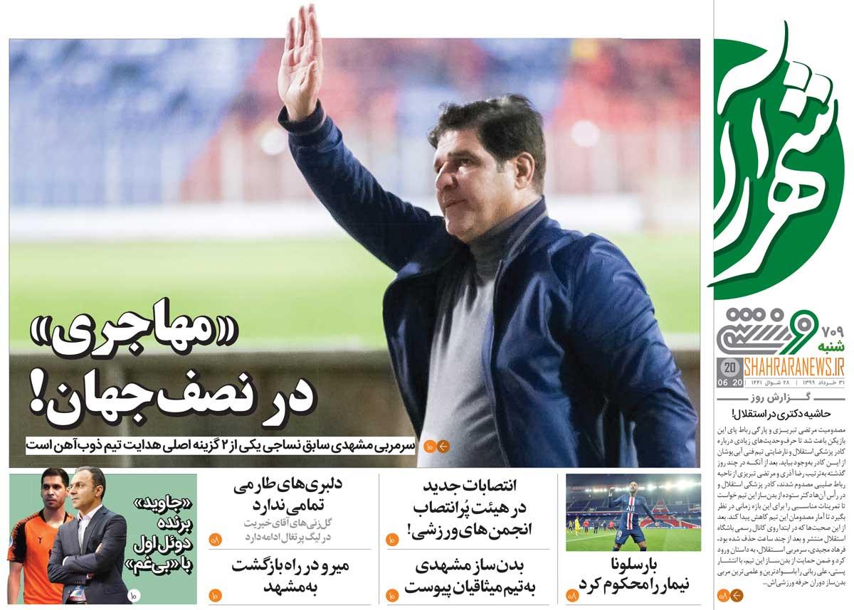 صفحه ورزشی روزنامه شهرآرا شنبه ۳۱ خرداد ۹۹