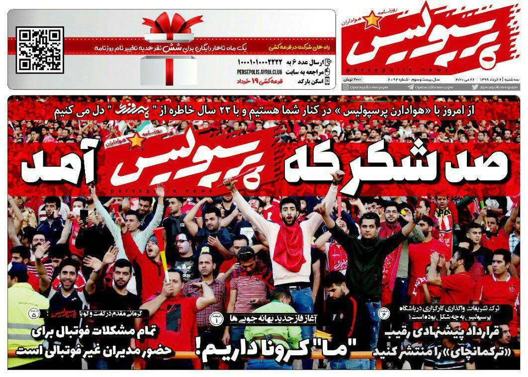 صفحه اول روزنامه پیروزی سهشنبه ۶ خرداد ۹۹