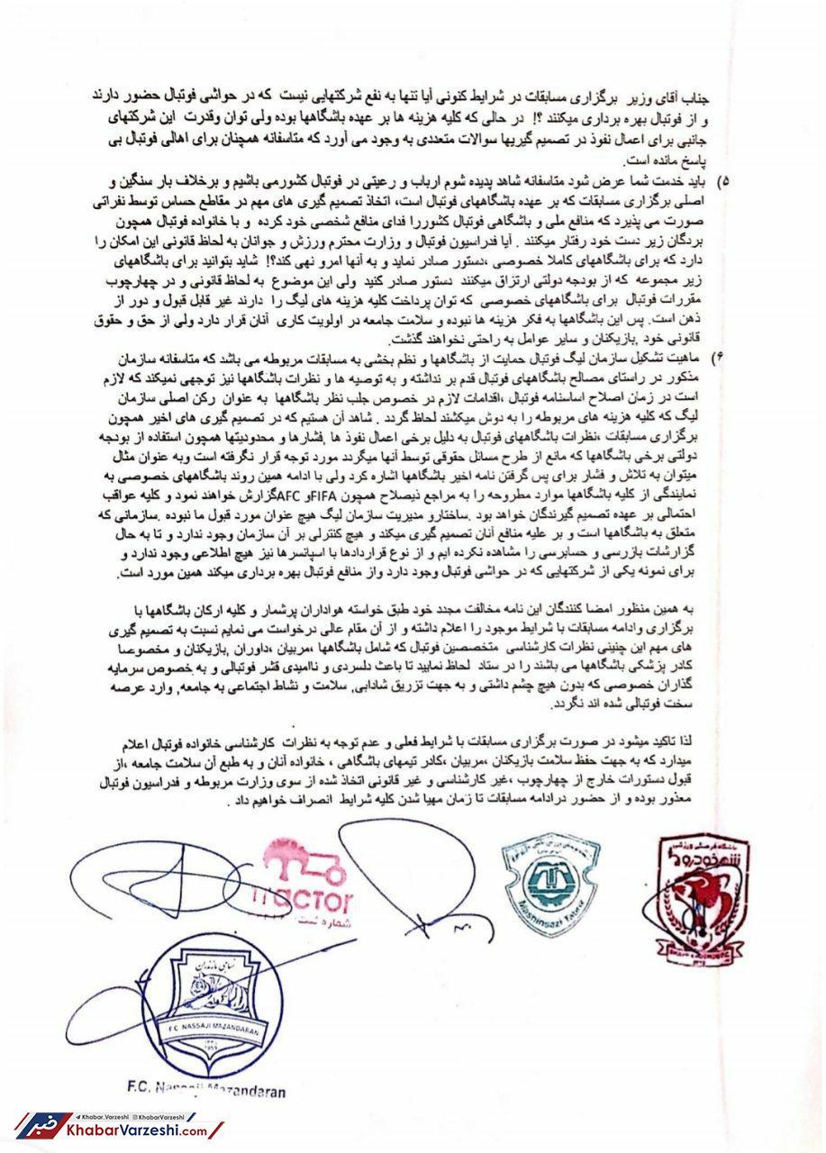 نامه چهار باشگاه به وزیر ورزش: از لیگ انصراف میدهیم!