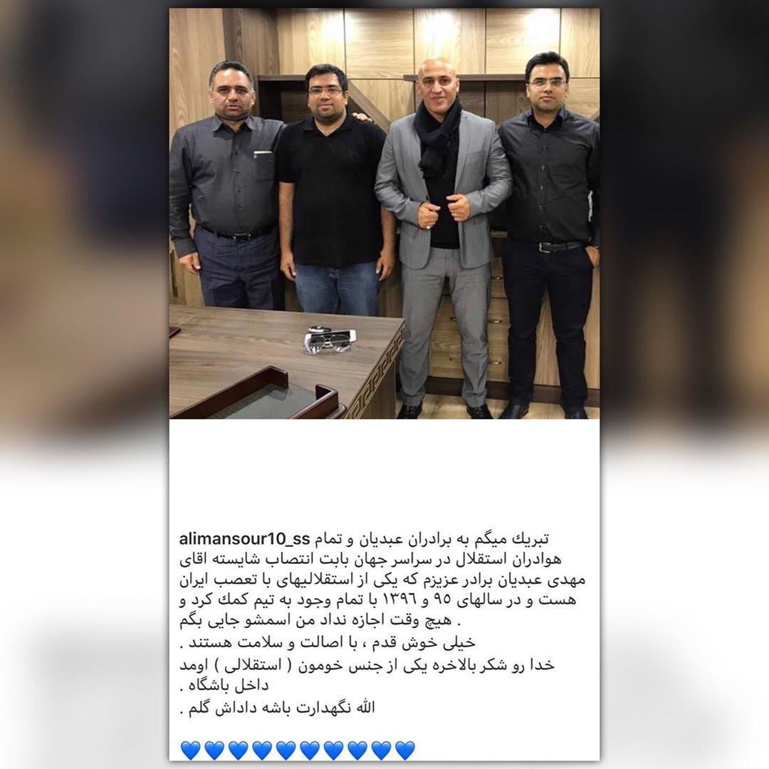 حمایت منصوریان از عضو جدید هیئت مدیره استقلال