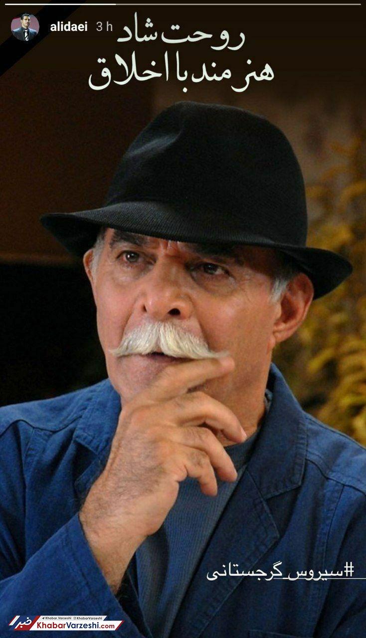 علی دایی -سیروس گرجستانی