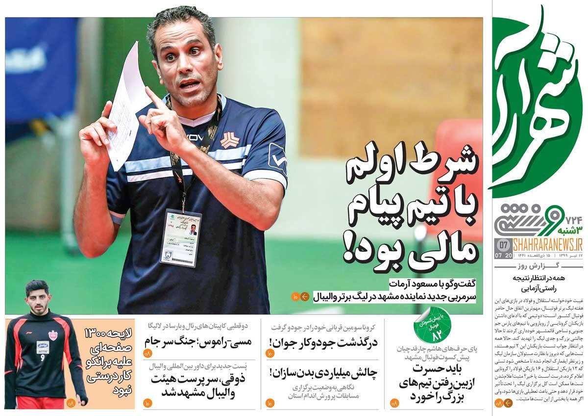 جلد روزنامه شهرآرا ورزشی سهشنبه ۱۰ تیر ۹۹