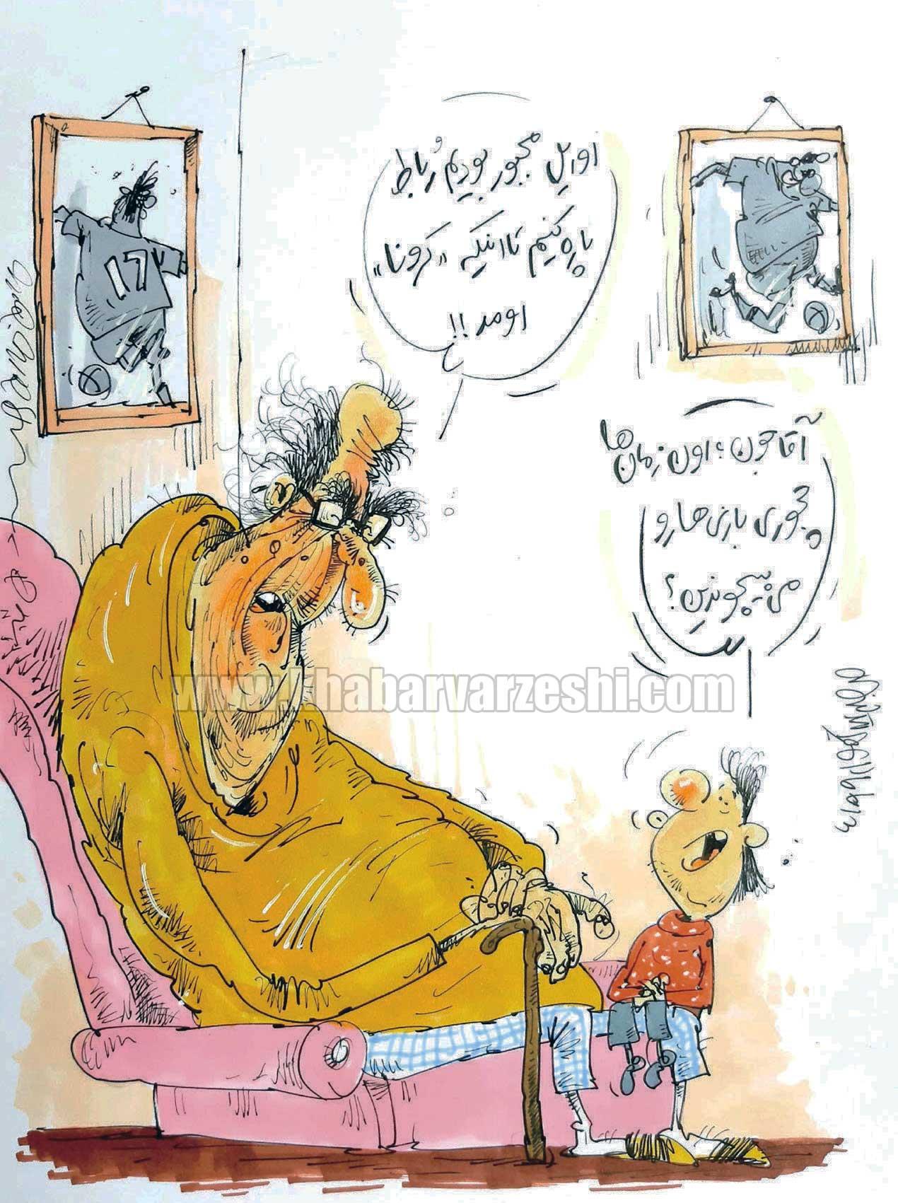 کارتون محمدرضا میرشاهولد درباره رباط صلیبی و ویروس کرونا