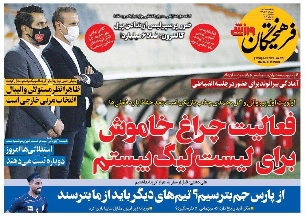 جلد روزنامه فرهیختگانورزشی چهارشنبه ۱۸ تیر ۹۹