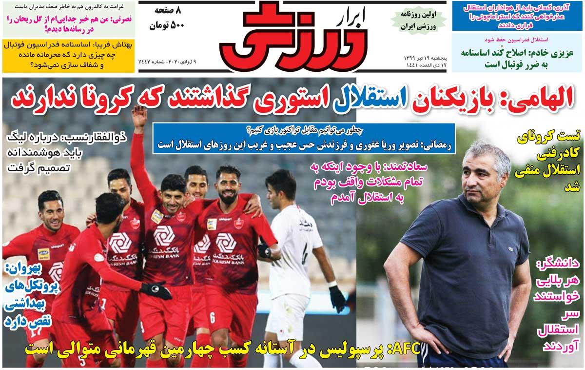 روزنامه ابرار ورزشی -  الهامی: بازیکنان استقلال استوری گذاشتند که کرونا ندارند