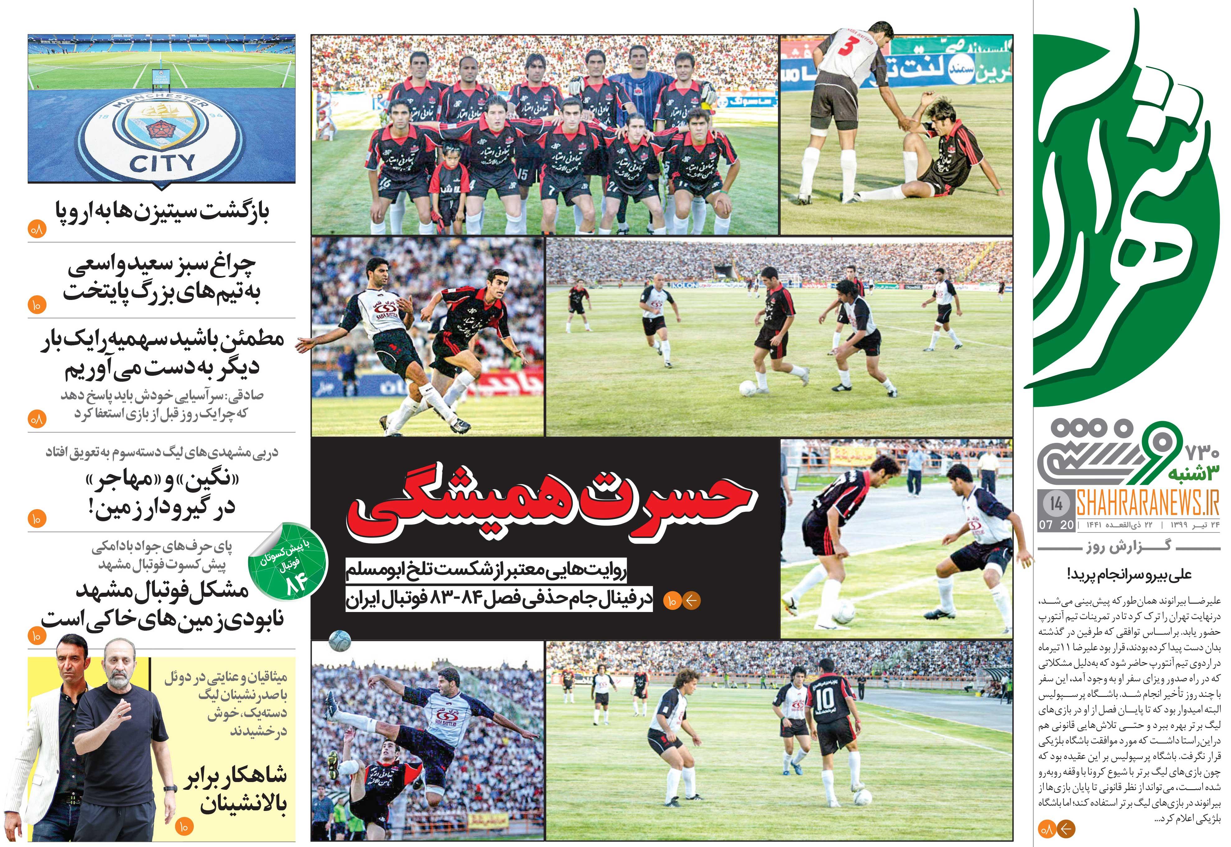 جلد ورزشی روزنامه شهرآرا سهشنبه ۲۴ تیر ۹۹
