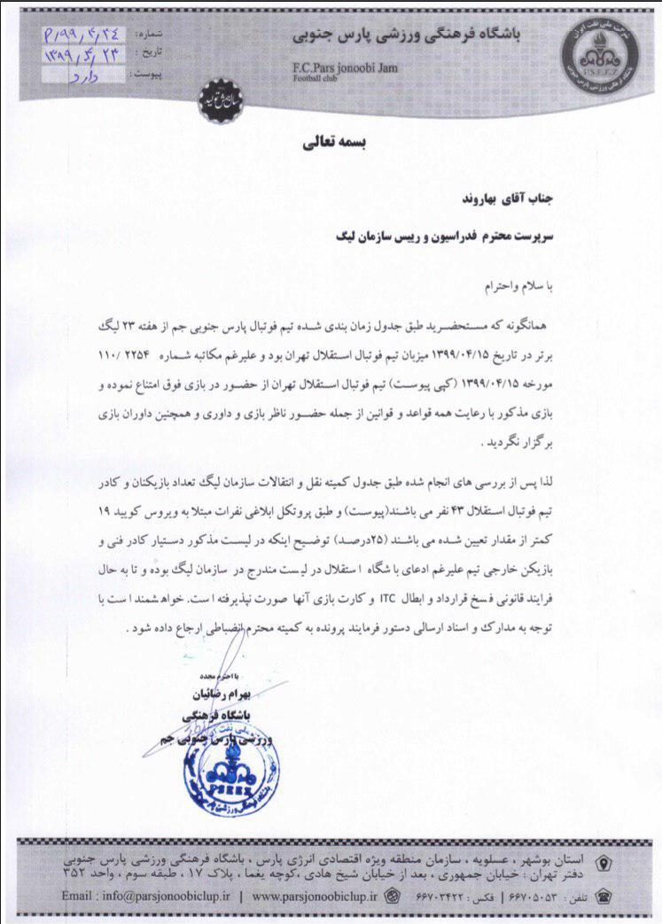 اعتراض حریف استقلال به رای کمیته انضباطی