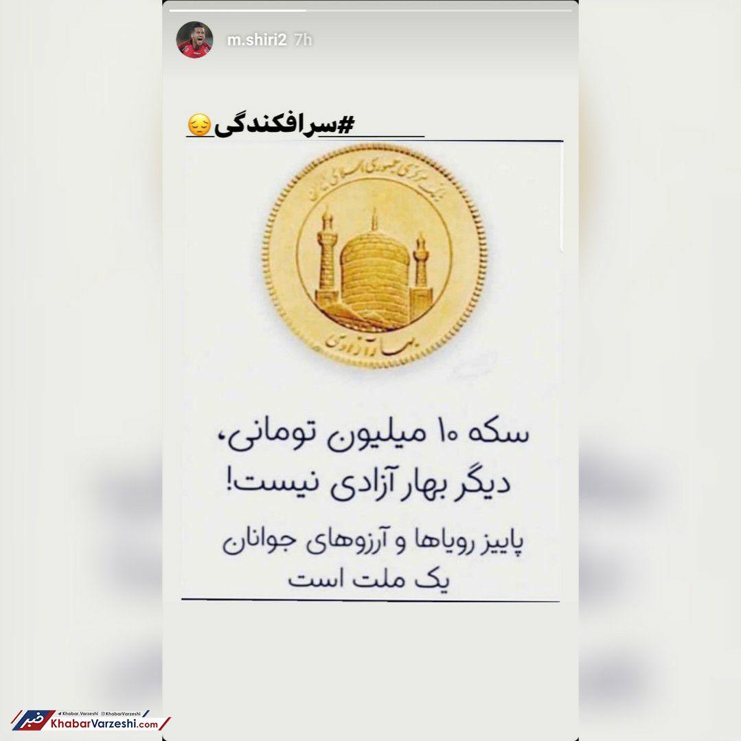 عکس| سکه بهار آزادی ۱۰ تومنی، پاییز رویاهاست