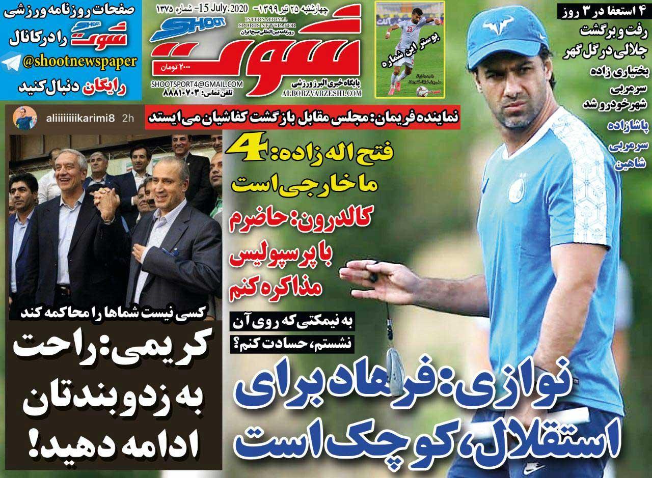 جلد روزنامه شوت چهارشنبه ۲۵ تیر ۹۹