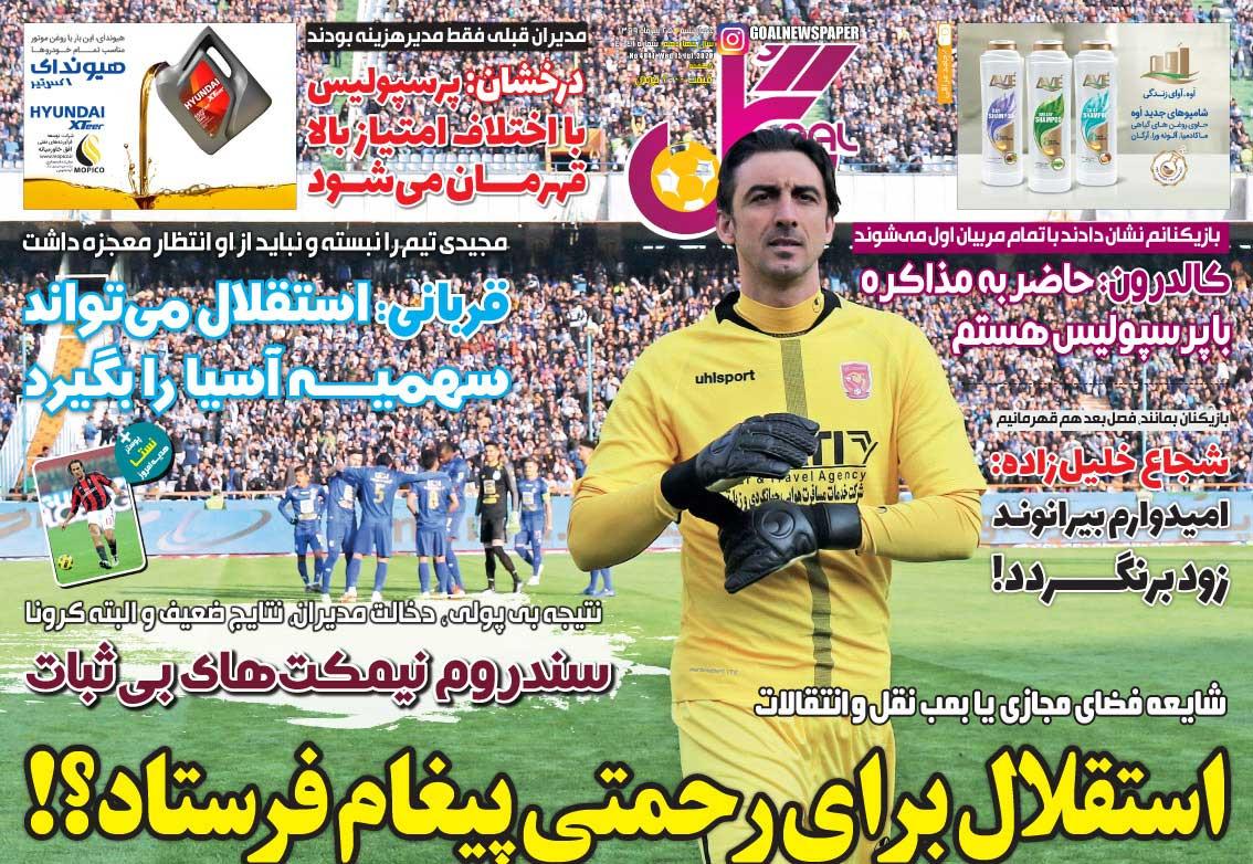جلد روزنامه گل چهارشنبه ۲۵ تیر ۹۹