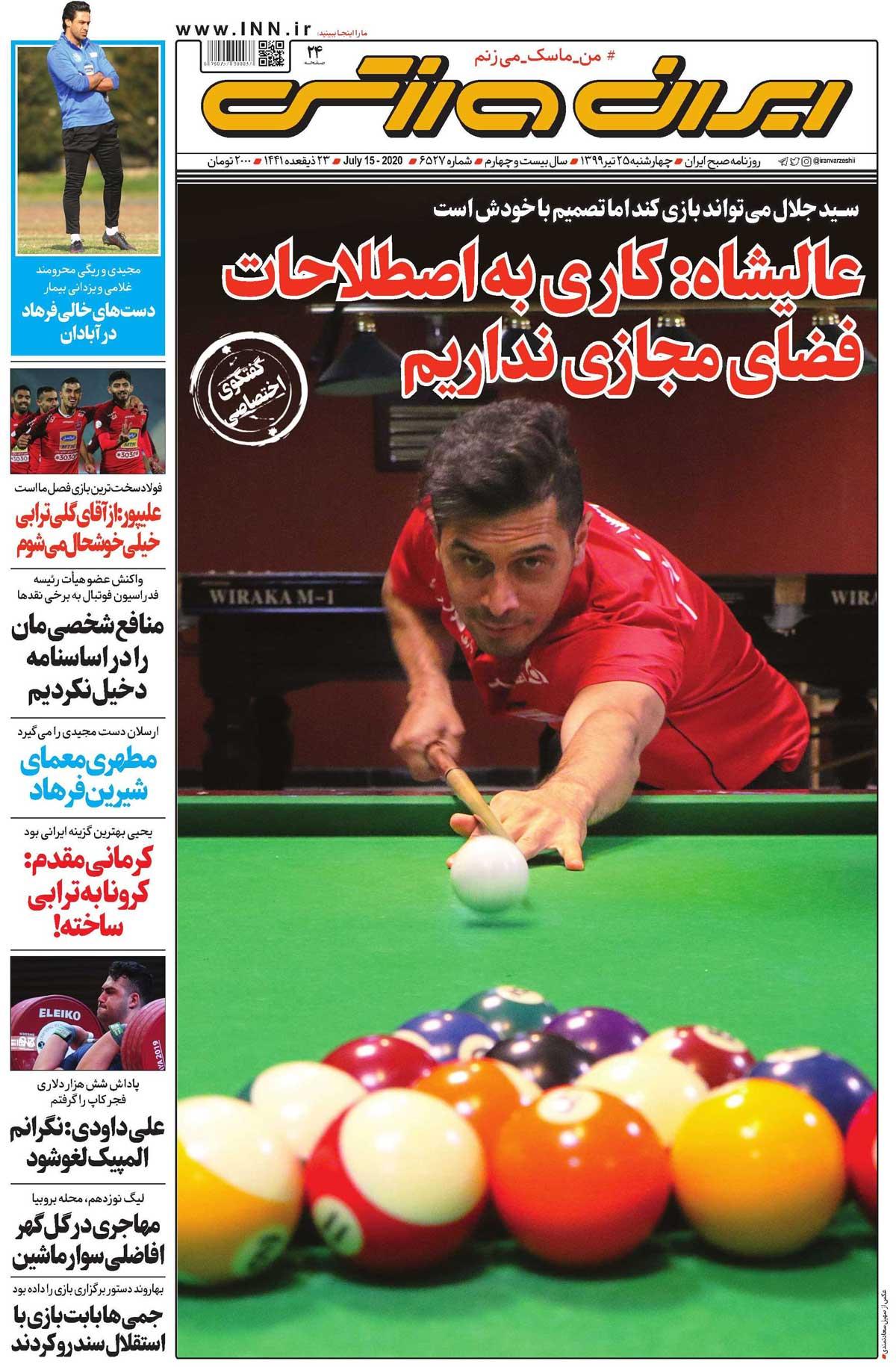 جلد روزنامه ایرانورزشی چهارشنبه ۲۵ تیر ۹۹