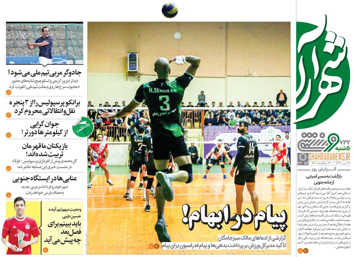جلد ورزشی روزنامه شهرآرا پنجشنبه ۲۶ تیر ۹۹