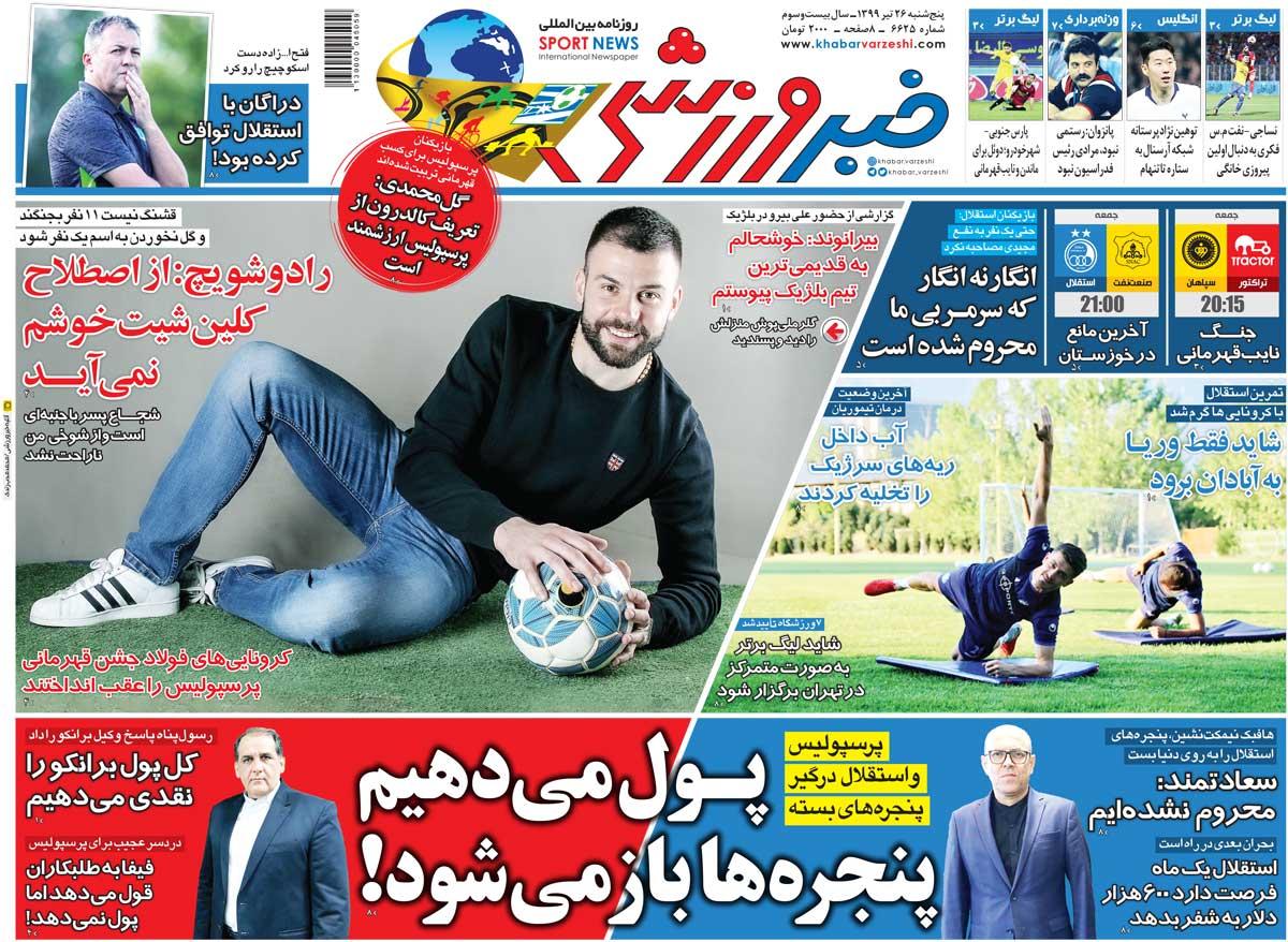 جلد روزنامه خبرورزشی پنجشنبه ۲۶ تیر ۹۹