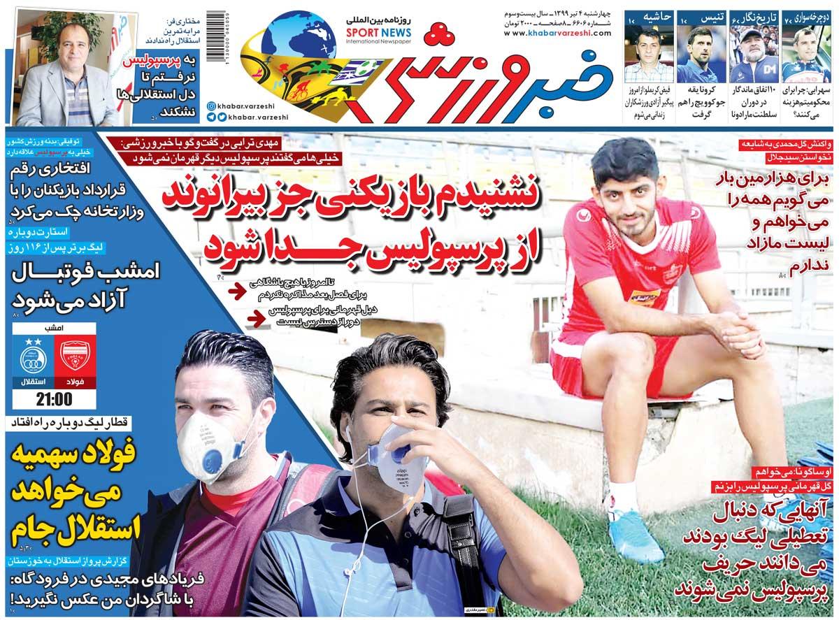 جلد روزنامه خبرورزشی چهارشنبه ۴ تیر ۹۹