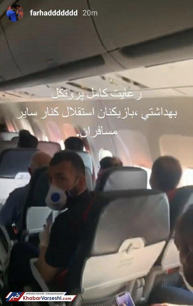 عکس| طعنه اعتراض آمیز مجیدی به پرواز استقلالیها