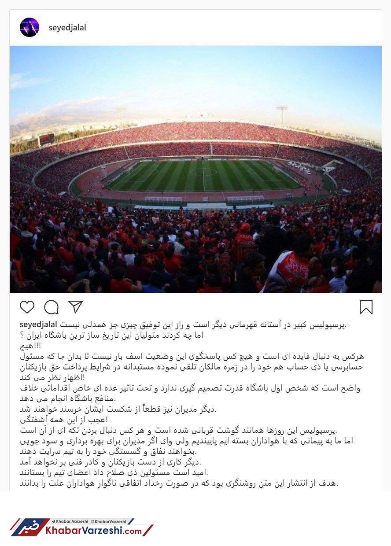 حمله بازیکنان پرسپولیس به رسول پناه: شخص اول باشگاه قدرت تصمیم گیری ندارد