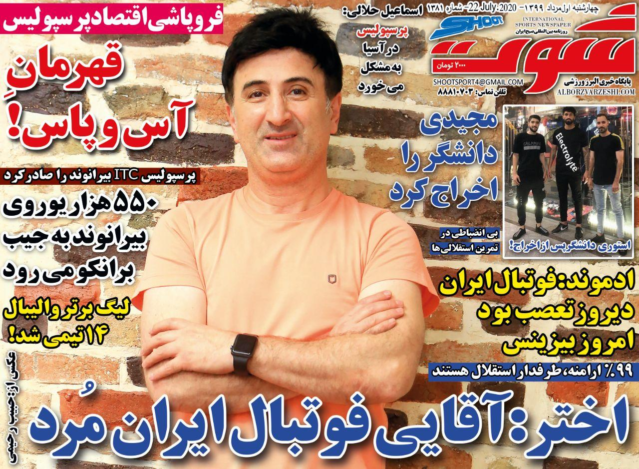 جلد روزنامه شوت چهارشنبه ۱ مرداد ۹۹