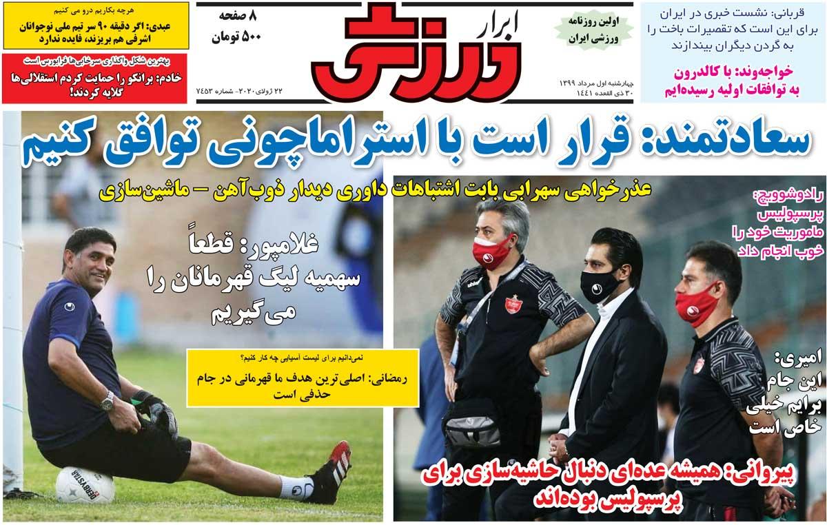 جلد روزنامه ابرار ورزشی چهارشنبه ۱ مرداد ۹۹