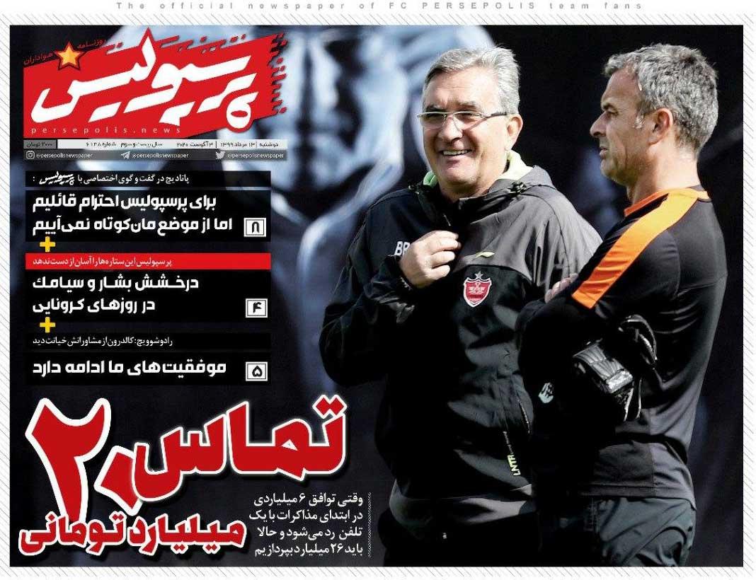 جلد روزنامه پرسپولیس دوشنبه ۱۳ مرداد ۹۹