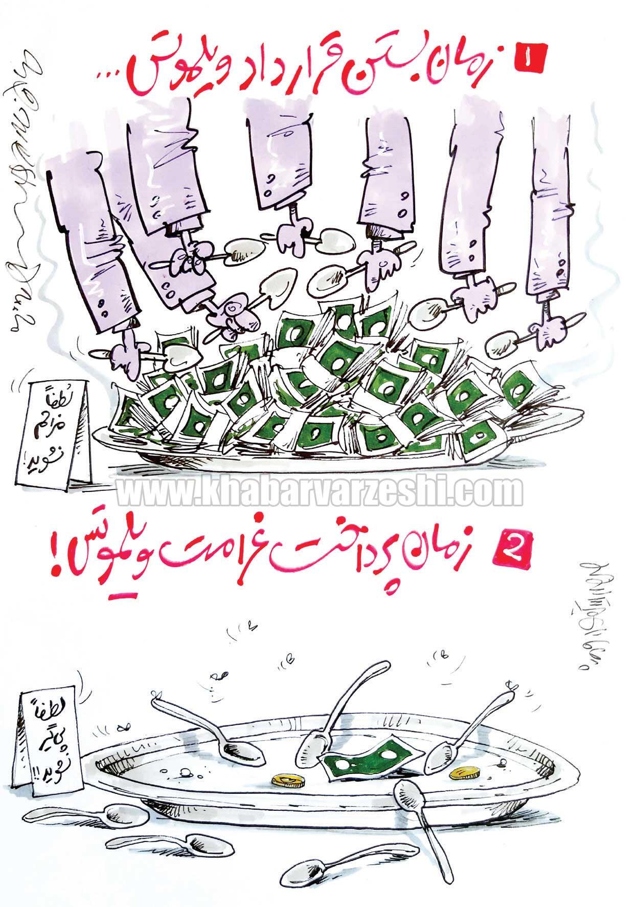 کارتون محمدرضا میرشاهولد درباره بستن قرارداد ویلموتس و زمان پرداخت غرامت