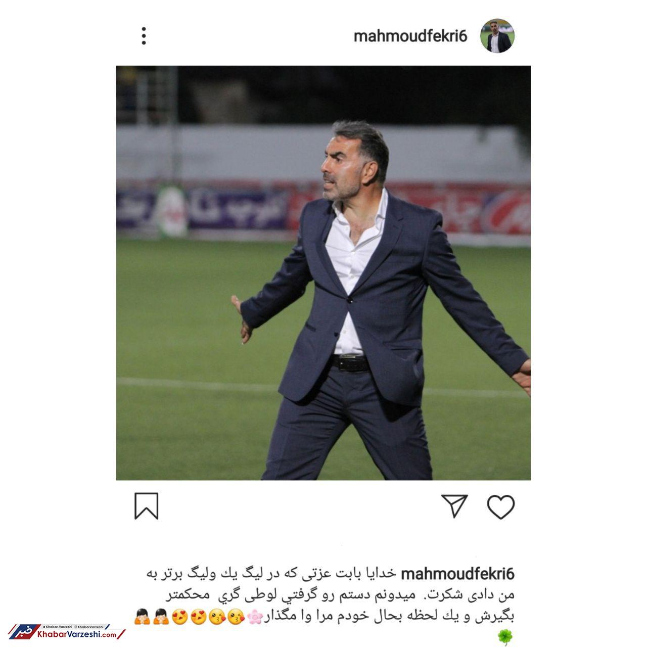 عکس| پست جالب محمود فکری در پایان لیگ برتر