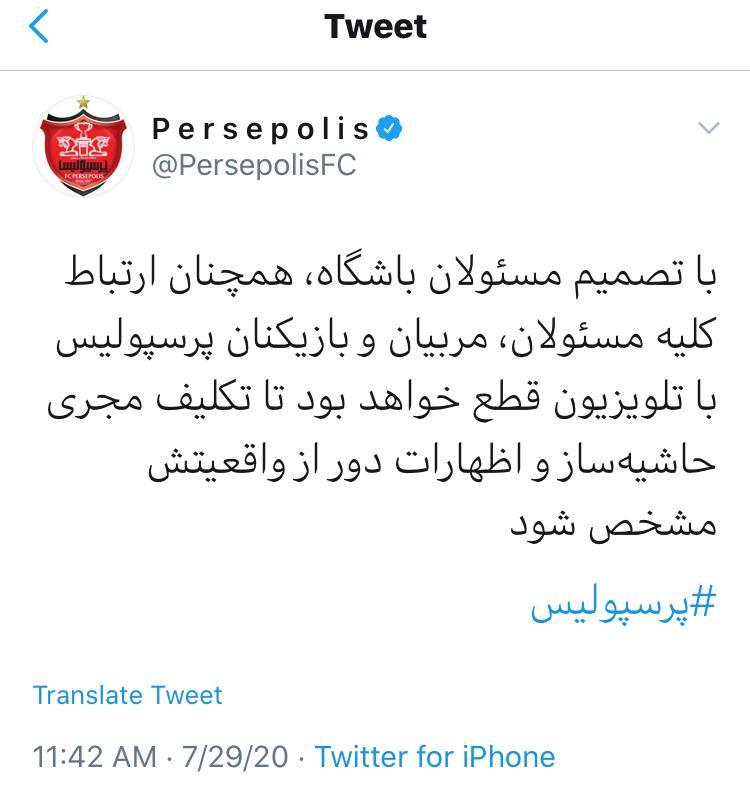 ناراحتی شدید پرسپولیسیها از اظهارات مجری جنجالی
