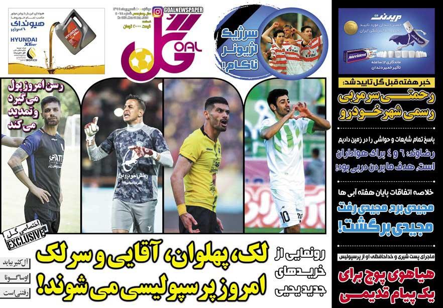 جلد روزنامه گل دوشنبه ۱۰ شهریور ۹۹