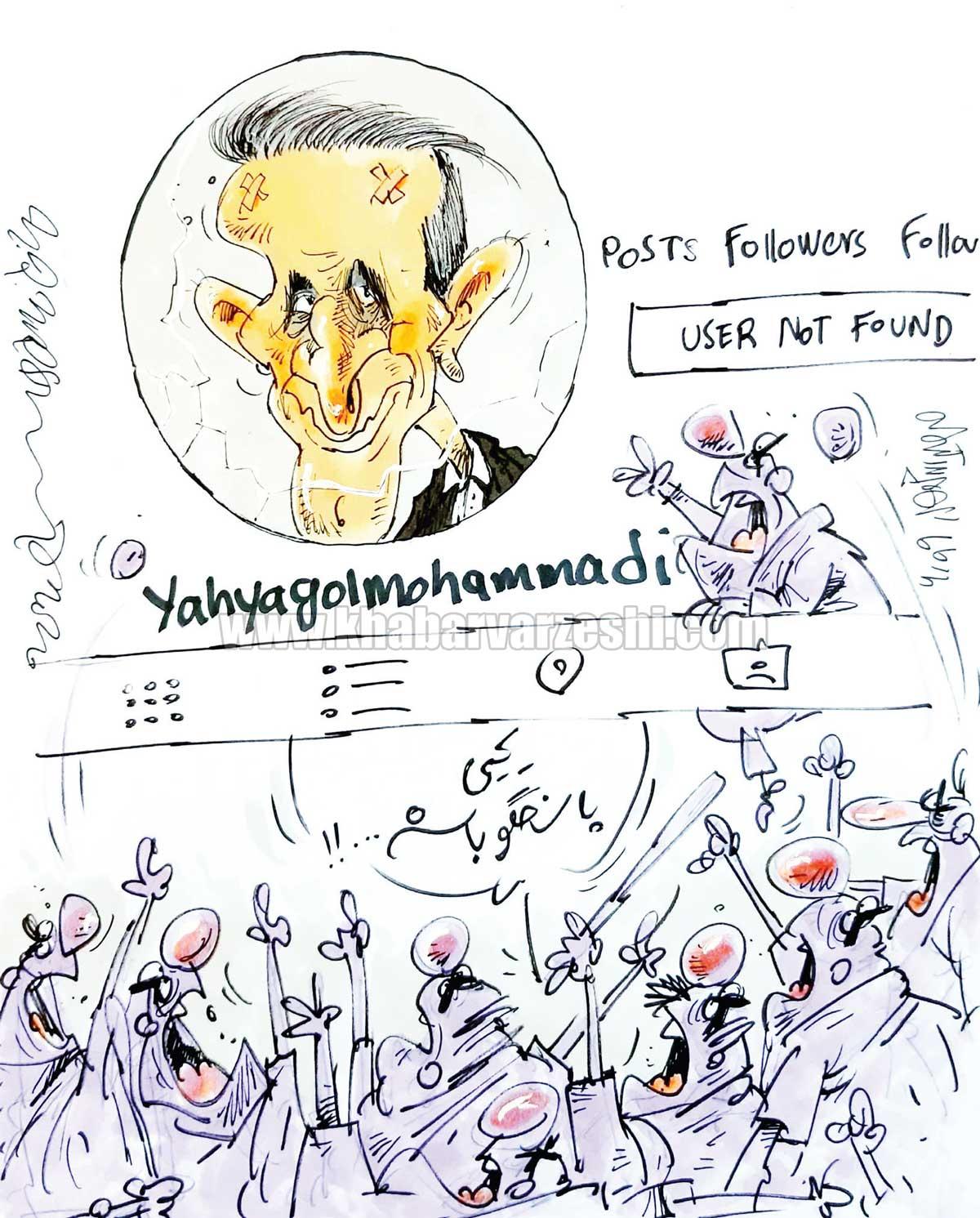 کارتون محمدرضا میرشاهولد درباره اینستاگرام یجیی گلمحمدی
