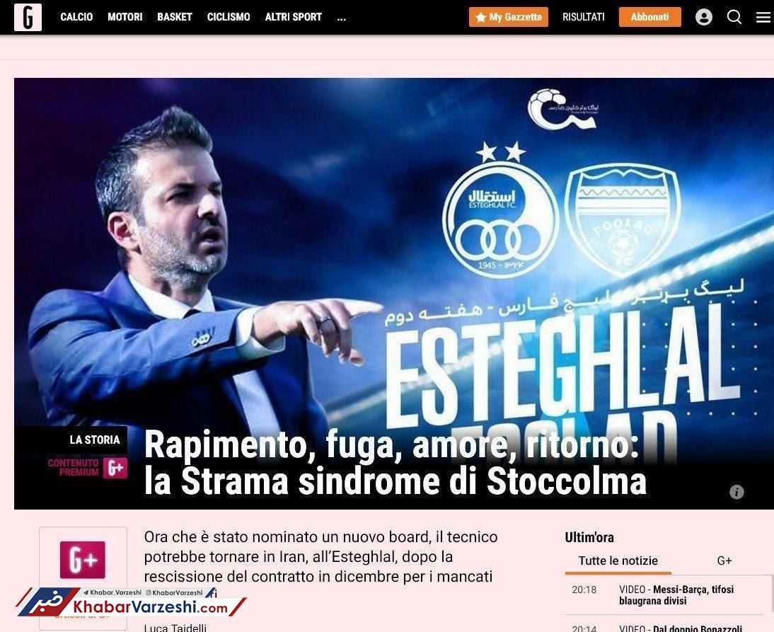 عکس| واکنش روزنامه معروف ایتالیایی به حضور استرا در استقلال