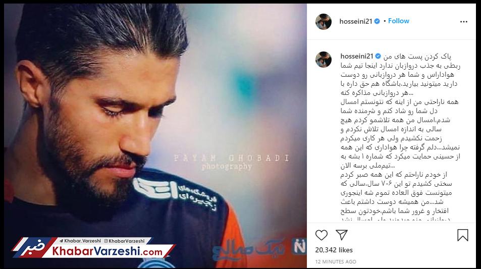 حسینی: هر دروازه بانی که دوست دارید را بیاورید