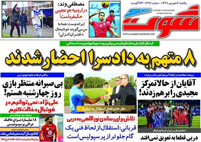 جلد روزنامه شوت یکشنبه ۲ شهریور ۹۹