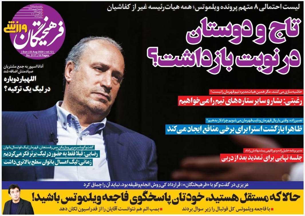 جلد روزنامه فرهیختگانورزشی یکشنبه ۲ شهریور ۹۹