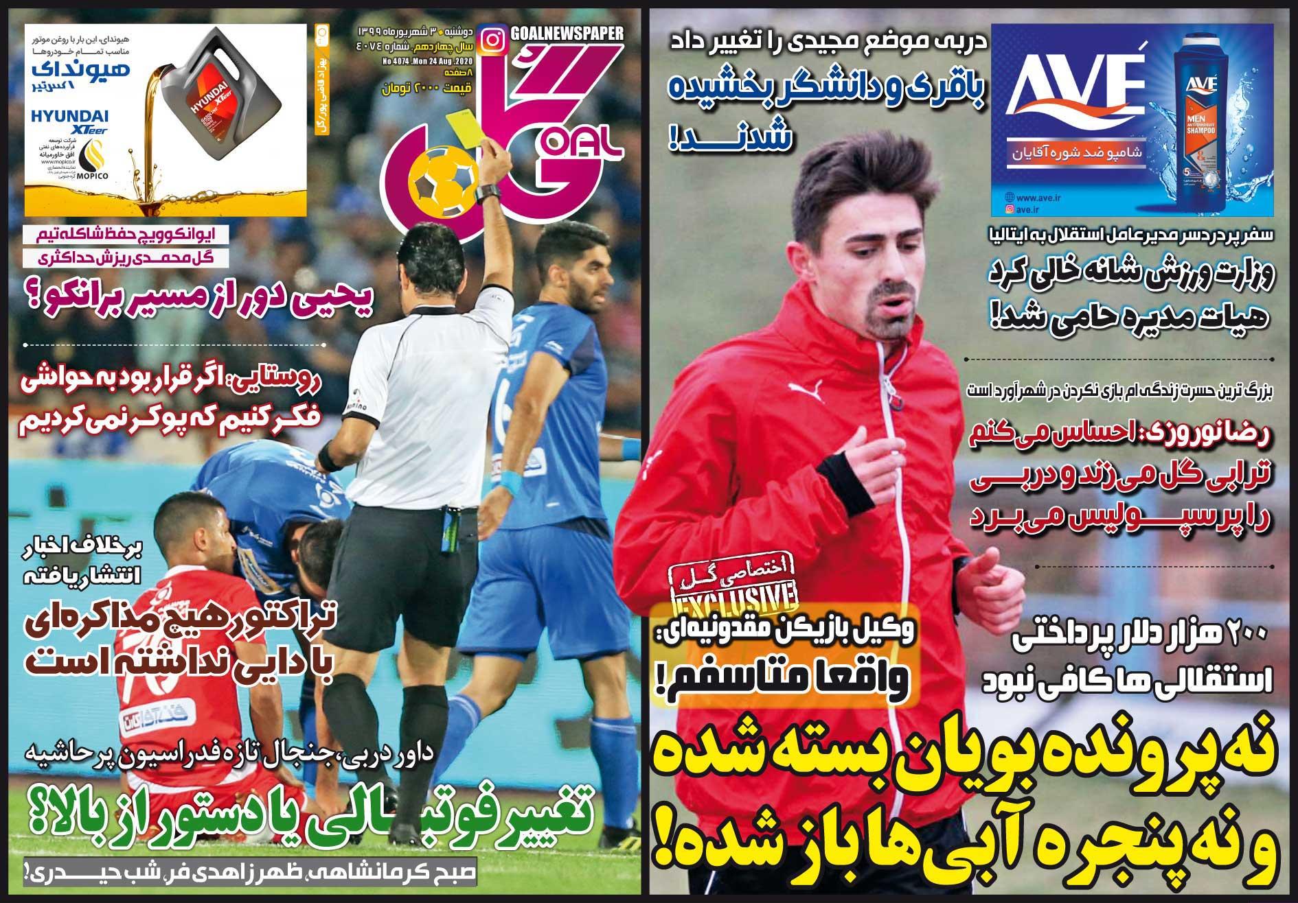 جلد روزنامه گل دوشنبه ۳ شهریور ۹۹