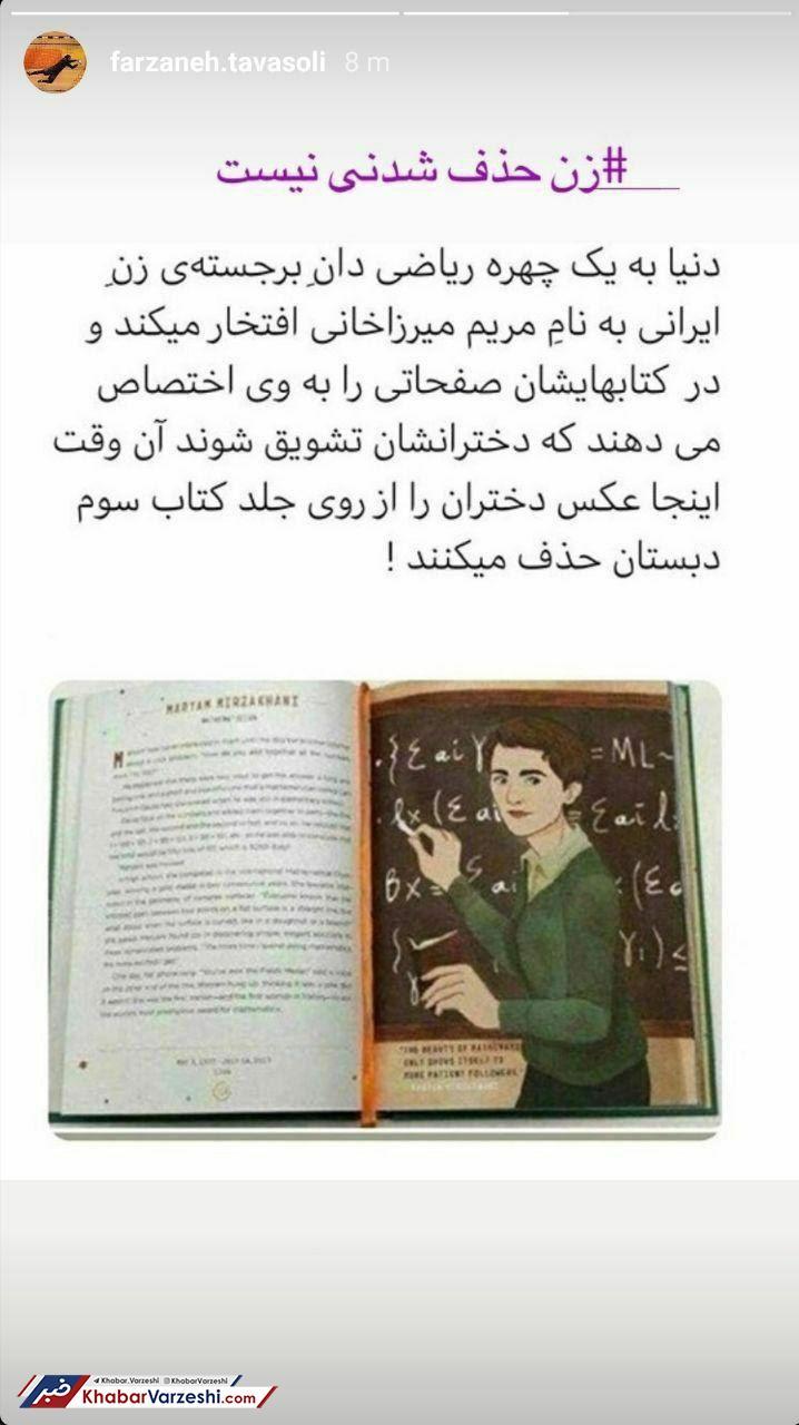 عکس| واکنش دو ملیپوش به حذف تصویر دختران از کتاب درسی