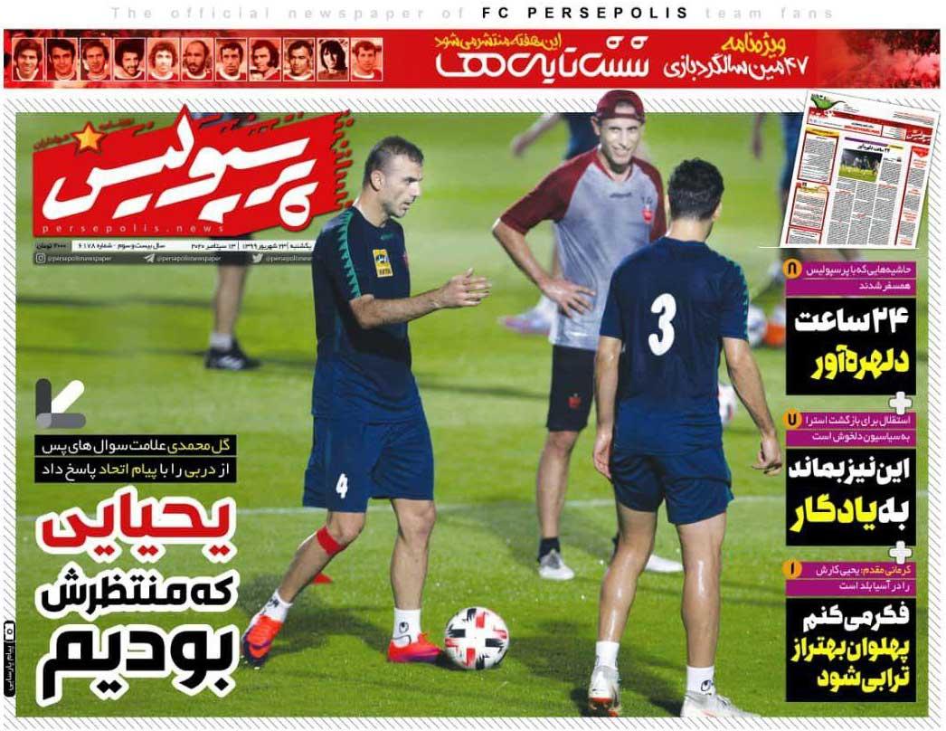 جلد روزنامه پرسپولیس یکشنبه ۲۳ شهریور ۹۹