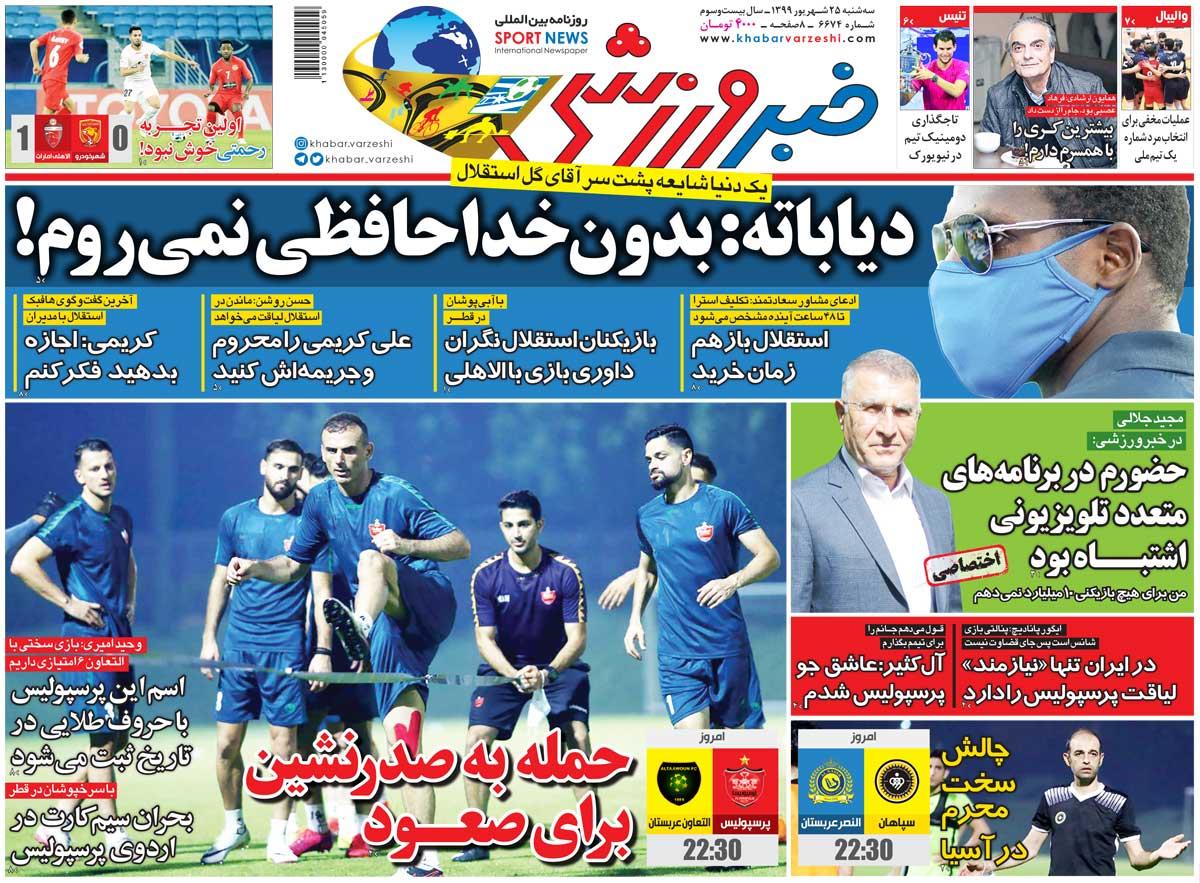 جلد روزنامه خبرورزشی سهشنبه ۲۵ شهریور ۹۹