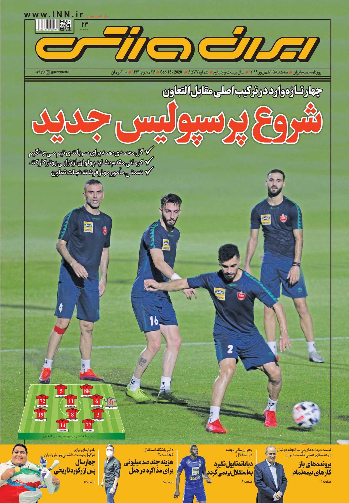جلد روزنامه ایرانورزشی سهشنبه ۲۵ شهریور ۹۹