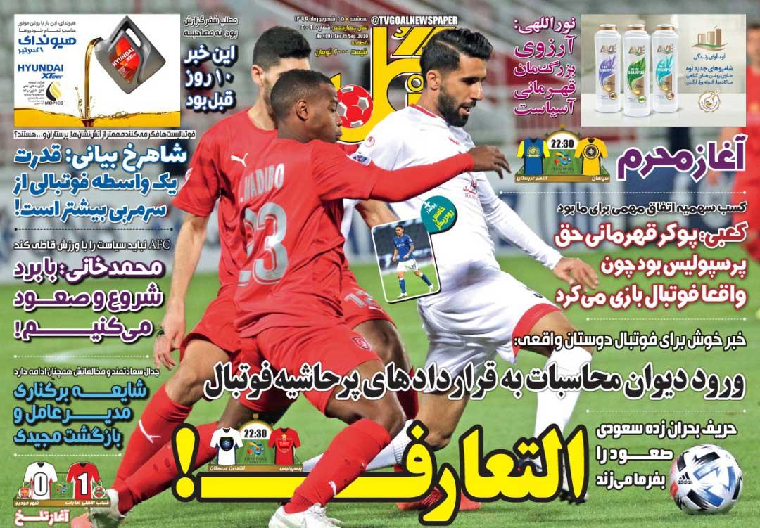 جلد روزنامه گل سهشنبه ۲۵ شهریور ۹۹