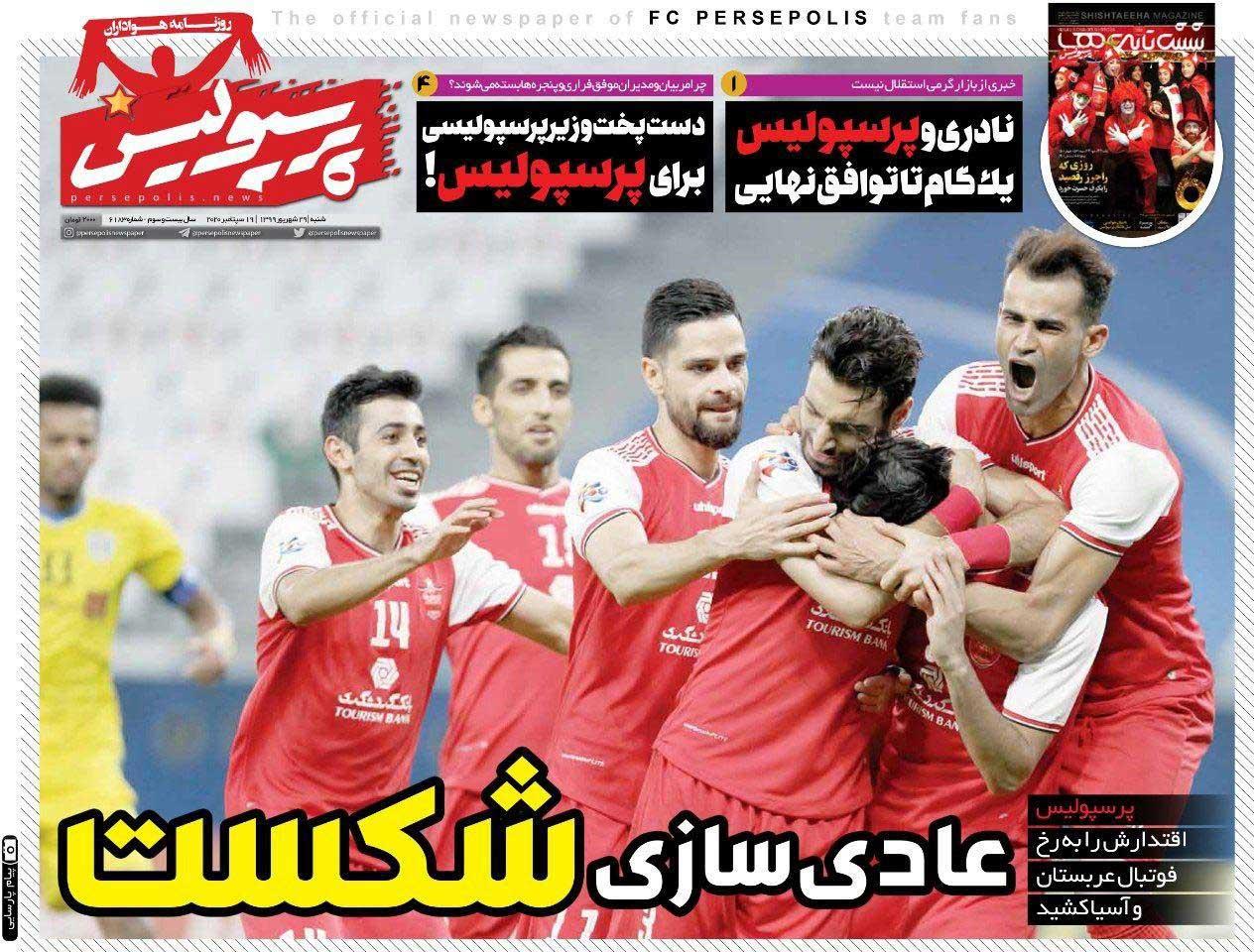 جلد روزنامه پرسپولیس شنبه ۲۹ شهریور ۹۹