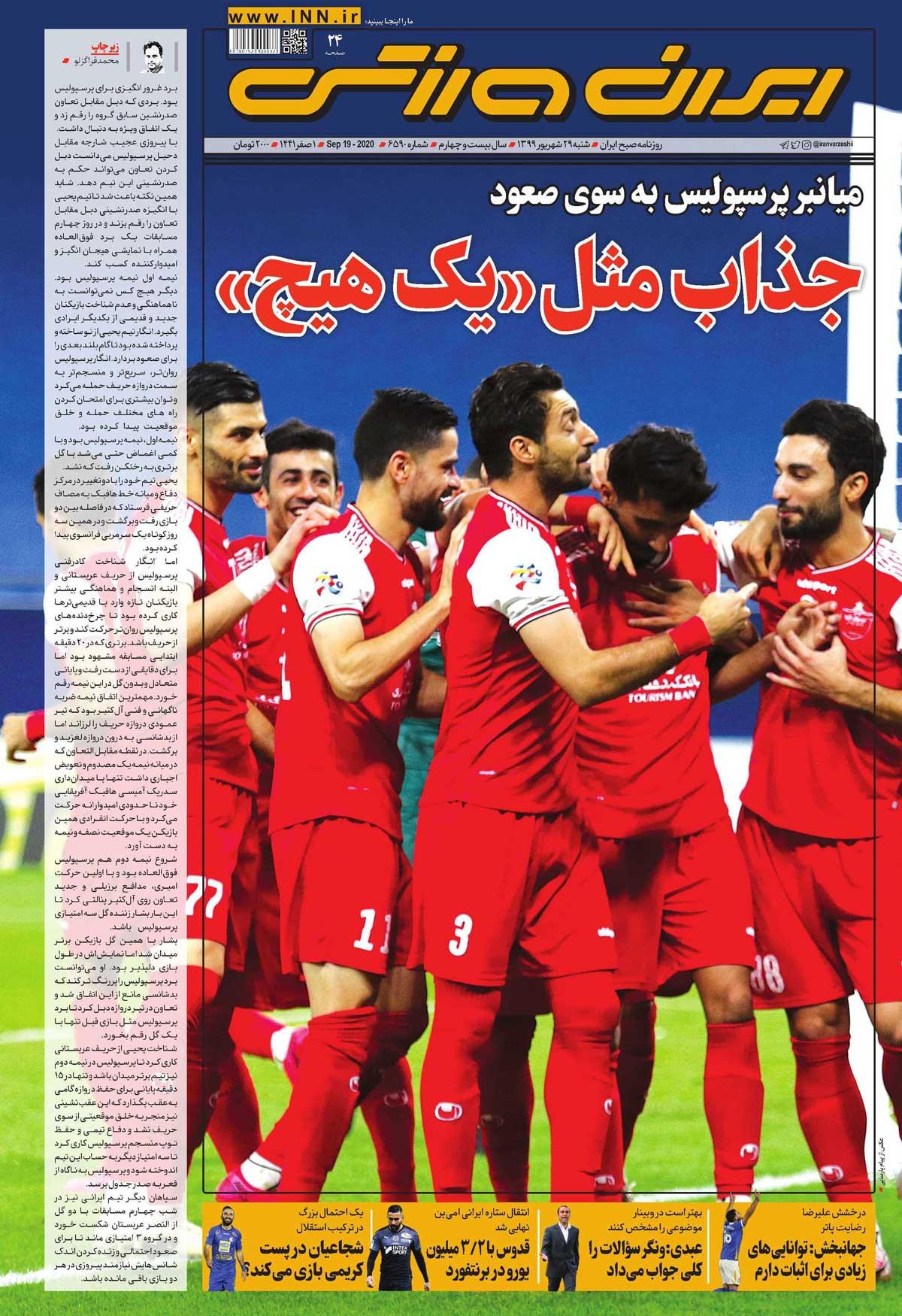 جلد روزنامه ایرانورزشی شنبه ۲۹ شهریور ۹۹