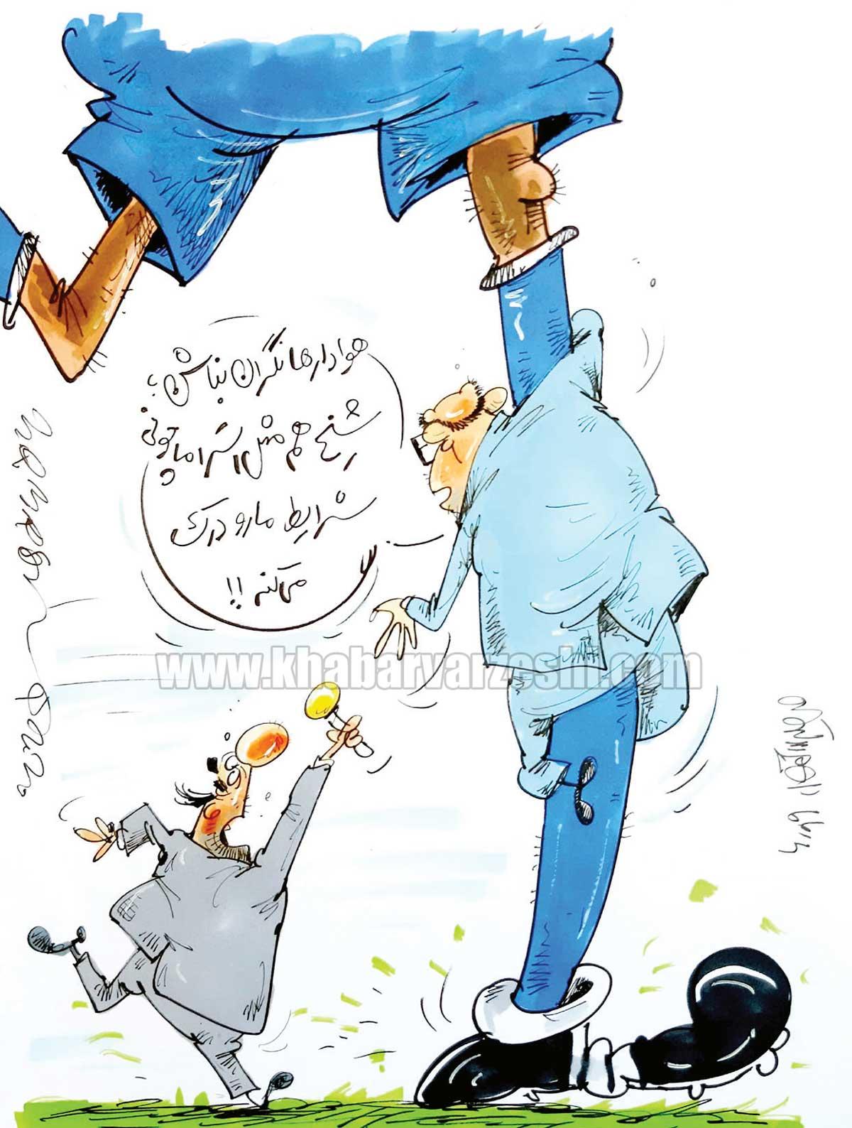 کارتون محمدرضا میرشاهولد درباره رفتن شیخ دیاباته