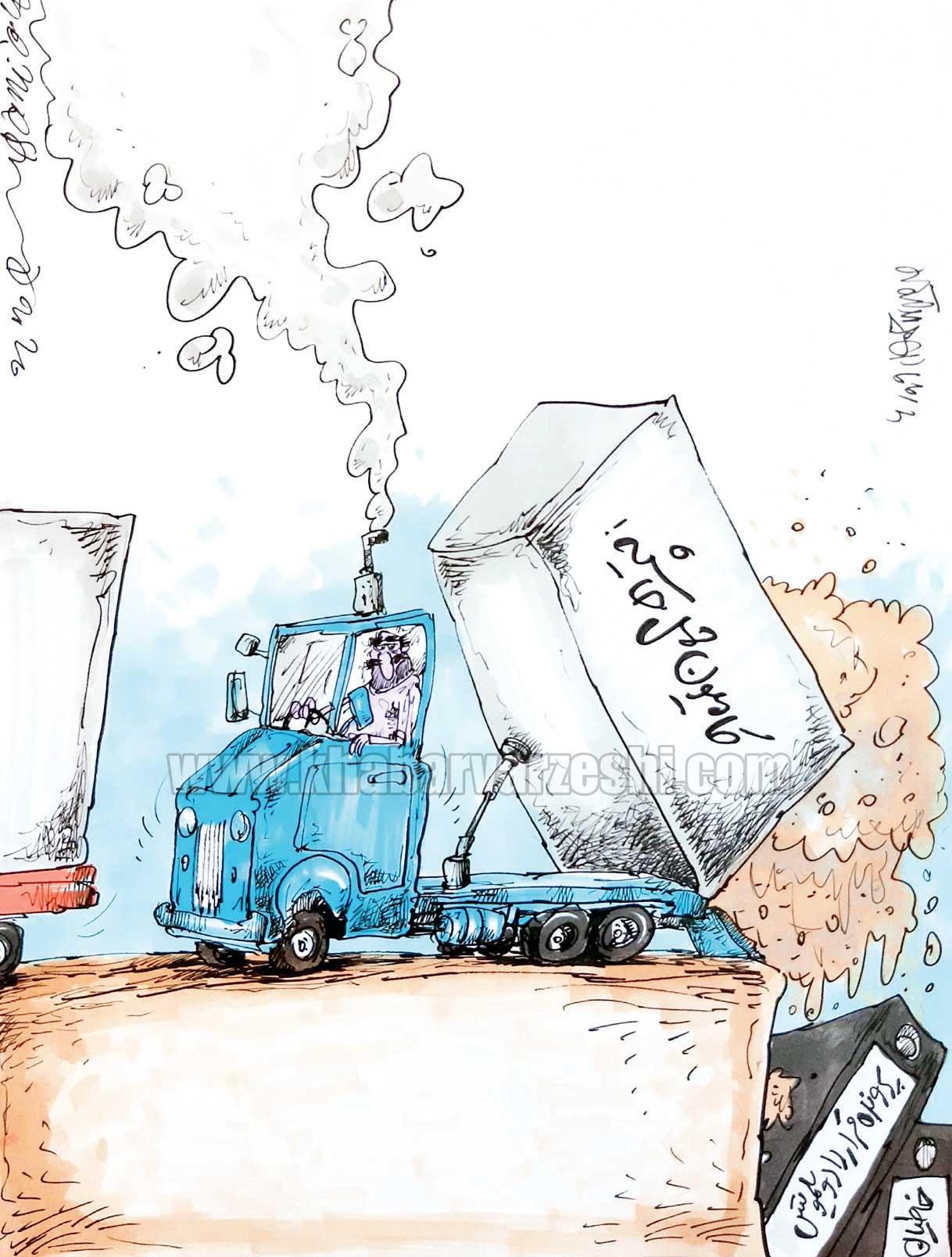 کارتون محمدرضا میرشاهولد درباره خاطیان پرونده ویلموتس