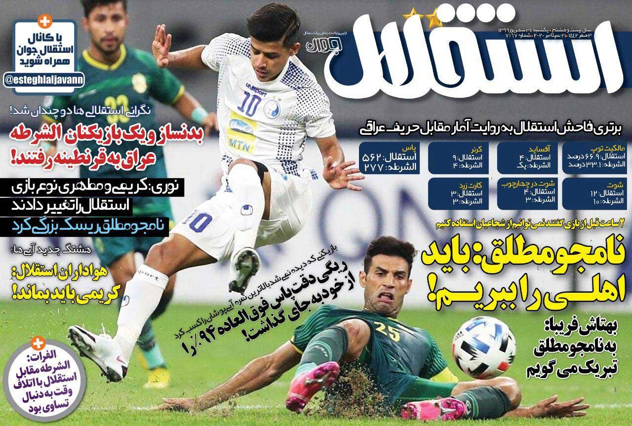 جلد روزنامه استقلالجوان دوشنبه ۳۱ شهریور ۹۹