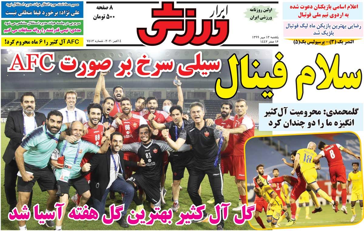 جلد روزنامه ابرار ورزشی یکشنبه ۱۳ مهر ۹۹