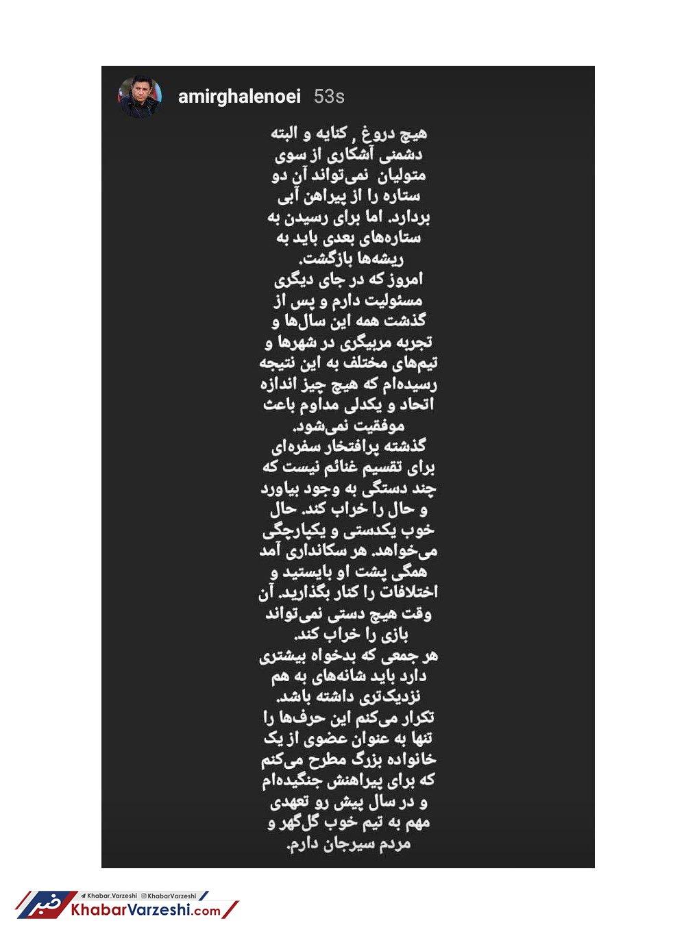 پیام اینستاگرامی جدید قلعه نویی به استقلالی ها
