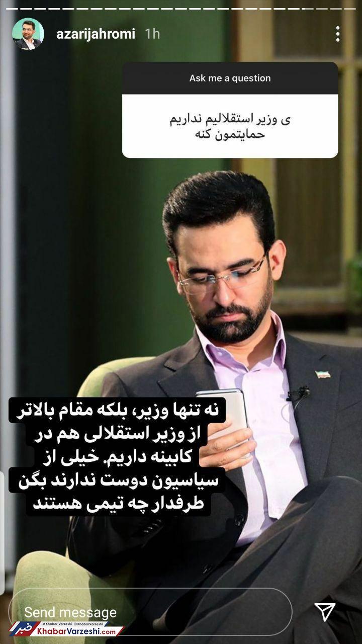 عکس| مقامی بالاتر از وزیر در کابینه دولت استقلالی است