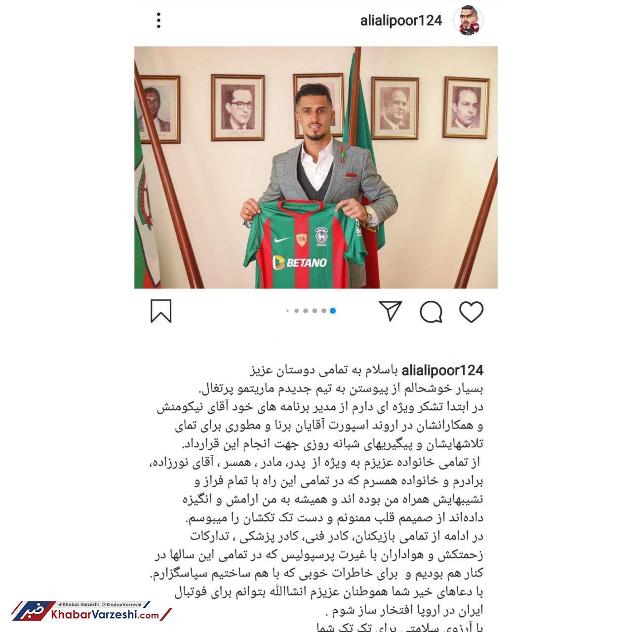 علیپور: انشاالله بتوانم برای ایران در اروپا افتخار ساز شوم