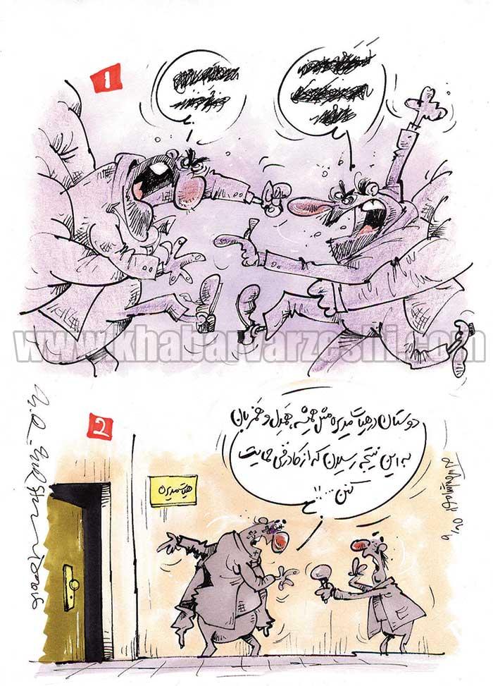 کاریکاتور  داستان یک هیات مدیره!