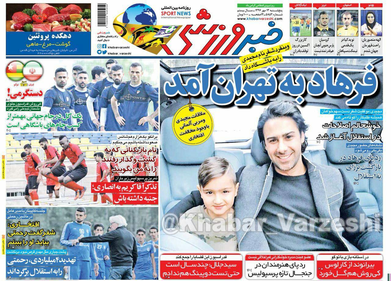 فرهاد به تهران آمد