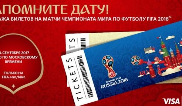 اطلاعیه فدراسیون فوتبال در خصوص ثبت نام کارت هواداران در جام جهانی